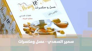 سمير السعدي - عسل ومكسرات