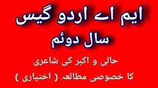 MA Urdu Part 2 Paper 07 (Hali O Akbar Ki Shayeri Ka KHasosi Mutalya) Guess Paper 2018