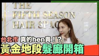 台北黃金地段沙龍開箱!!來趟輕奢華風的美髮行程吧!