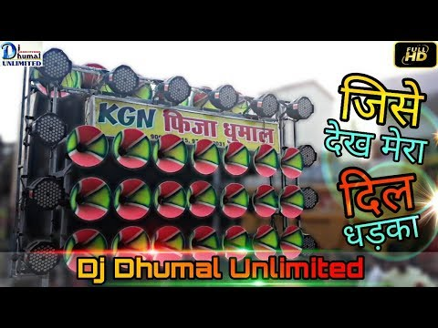 KGN Fiza Dhumal | Jise Dekh Mera Dil Dhadka | Hit old Song | Dj Dhumal Unlimited Best Sound system