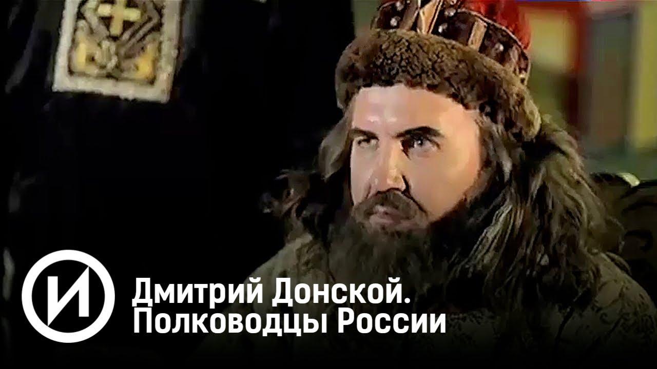 Дмитрий Донской. Полководцы России. Документальный фильм @История
