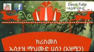 Christmas by Ustaz Mahmud Hassen