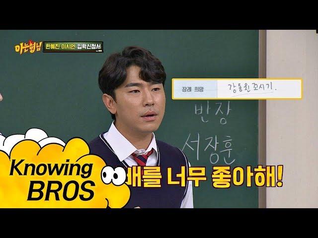 이시언(Lee Si-eon)의 장래희망 '강동원(Kang Dong Won)♥ 꼬시기(!)' ⊙ㅁ⊙ 아는 형님(Knowing bros) 101회