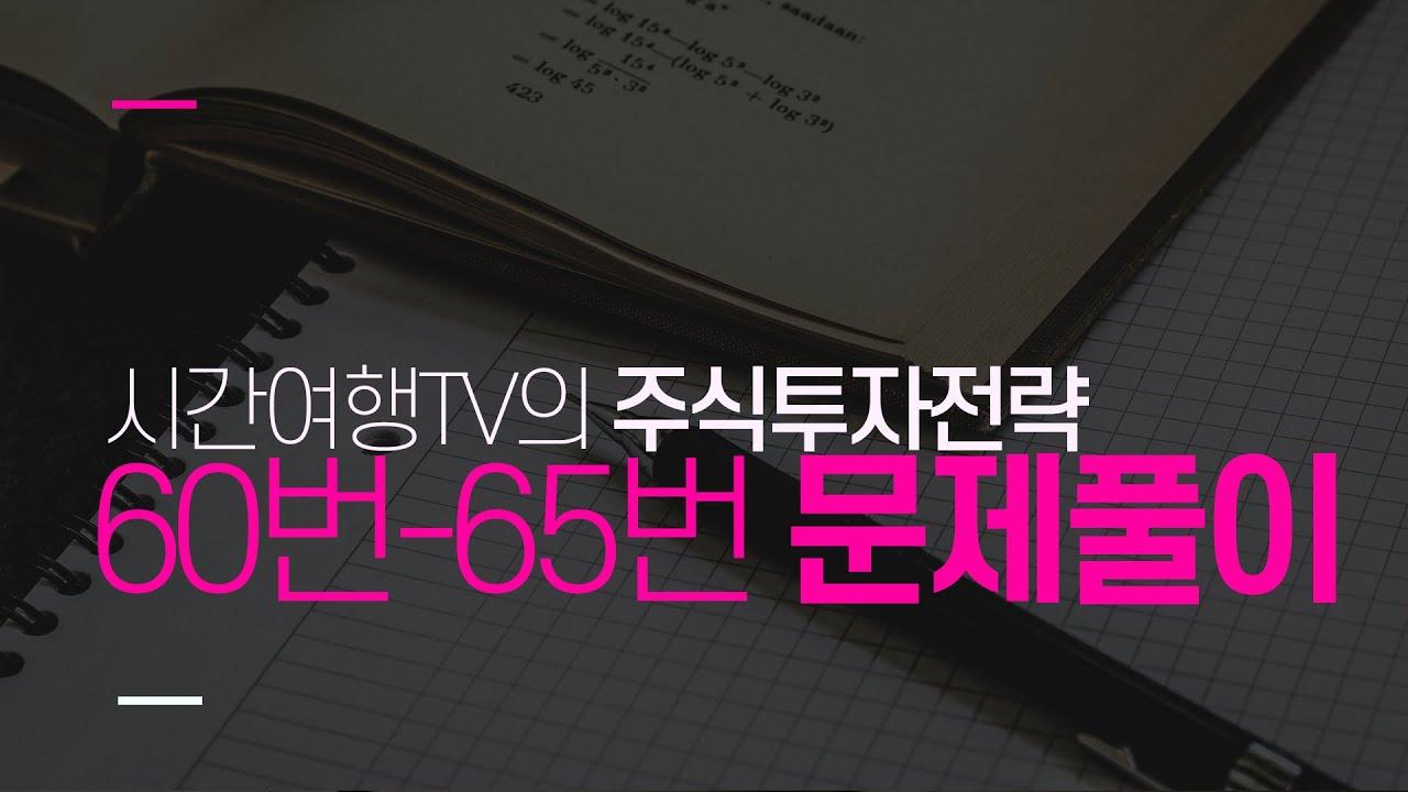 시간여행TV의 투자전략 문제풀이 (60번~65번)