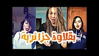أحلى بنات وشباب في تيك توك جزائري - Tik Tok Algeria 2019