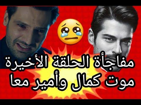 حب اعمى الحلقة الاخيرة موت كمال وأمير معا قناة Mix Youtube
