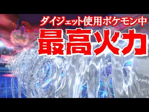 ポケモン剣盾 ダイジェット