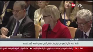 جلسة خاصة بشأن الأوضاع في اليمن على هامش أعمال الجمعية العامة للأمم المتحدة