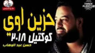 اجمل ماغنى حسن عبدالوهاب حزين اوى اوى للسميعه جديد2018   YouTube