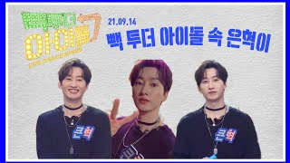 [슈퍼주니어/은혁] 빽 투더 아이돌 5화 속 은혁이 (feat.위키미키,몬스타엑스 민혁)