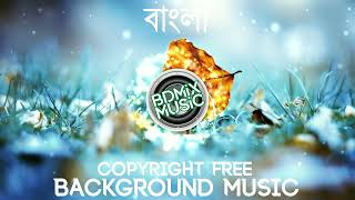 Bangla Background Music | Copyright Free Bangla Song | Copyright Free Bangla Background Music BDMIX
