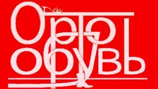 ОРТОПЕДИЧЕСКАЯ ОБУВЬ(ОРТОПЕДИЧЕСКАЯ ОБУВЬ http://OrtoObuv.ru http://ОртоОбувь.рф Ортопедическая обувь ЖЕНСКАЯ, Ортопедическая обувь МУЖС..., 2015-03-27T14:05:08.000Z)