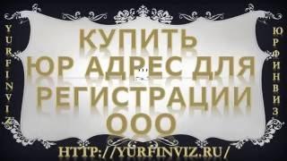 Купить юридический адрес для регистрации ООО(, 2016-11-06T09:05:05.000Z)