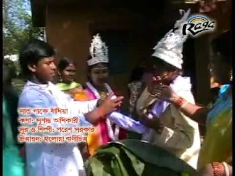 Sat Pake Bandhia - Bengali New Song || Bangla Songs 2014 - Official HD Video