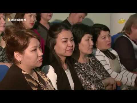 «Самопознание»  Международный семинар по Самопознанию с участием Сары Алпыскызы