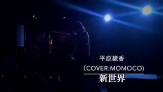 【cover】新世界(平原綾香)