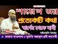 Mufty Mostakon Nobi Qasemi l যে বয়ান মানুষের জীবন পালটে দিল l  মুফতি মস্তাকু নবী l sr islamic media
