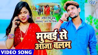 #VIDEO | मुम्बई से आजा बलम | #Ankit Singh Baba | Mumbai Se Aaja Balam | Bhojpuri Song 2021