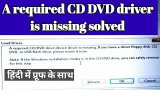 A required CD/DVD drive device driver is missing [Solved]windows7 installation
