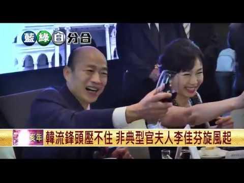 2019春節特別節目》藍綠白分合政局大拚盤#2