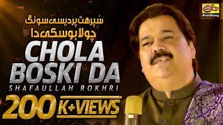 Chola Boski Da►Shafaullah Rokhri►Latest Punjabi And Saraiki Songs 2019►2RP(CEO:Sheikh Ehsan)