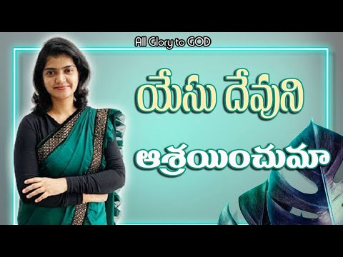 YESU DEVUNI Song By | Sharon Sister Garu | Latest Telugu Christian Song.