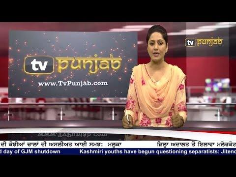 Punjabi NEWS Bulletin | 7 August 2017 | TV Punjab