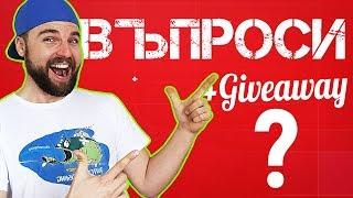 Поставити ваше питання на Twitch Fishing і ВИГРАВ принада :)