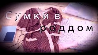 СУМКИ В РОДДОМ! Что взять с собой в роддом? | Новокузнецк