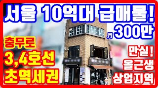 서울 초역세권 10억 급매물❗ 공실 제로 상업지역 더블…