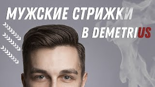 Мужские стрижки | Обучение в Demetrius