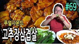 [텐트 먹방] 매콤달콤 고추장삼겹살에 밥 한 공기 뚝딱!(푸얼사운드) #69 Gochujang pork belly