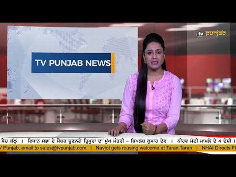 Punjabi NEWS | 05 March 2018 | TV Punjab