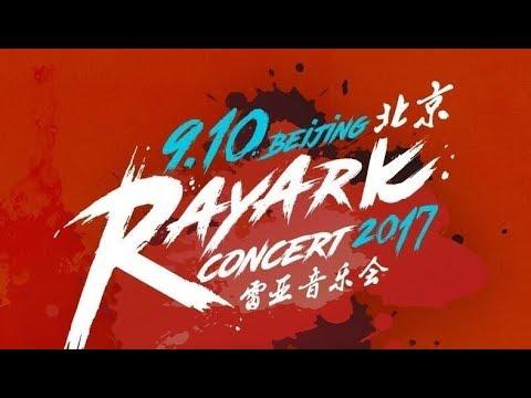Rayark Concert Beijing 2017