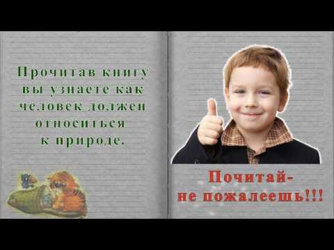 Буктрейлер  к книге М.М.Пришвина Кладовая солнца