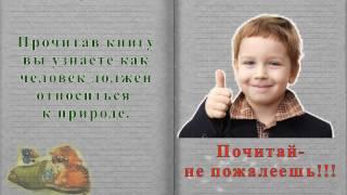 """Буктрейлер  к книге М.М.Пришвина """"Кладовая солнца"""""""
