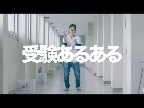 【今年受験のあなたへ!】受験の唄 - 山下歩