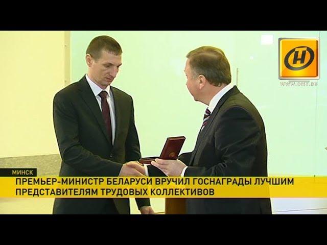 Андрей Кобяков вручил государственные награды во Дворце Республики