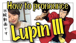 """モンキーパンチさん死去「ルパン三世」英語発音はルパン?ルーピン?Lupin III pronunciation """"肺炎"""" 英語で"""