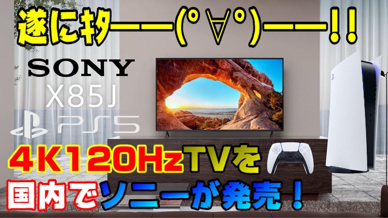 【朗報】PS5に最適なテレビの選び方や、格安テレビとの違いも解説! 遂に国内で4K120fps対応テレビをソニーが発売! Dゲイル