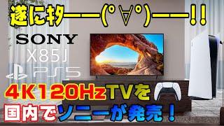 【朗報】格安テレビとの違いや、PS5に最適なテレビの選び方も解説! 遂に国内で安い4K120fps対応テレビをソニーが発売!