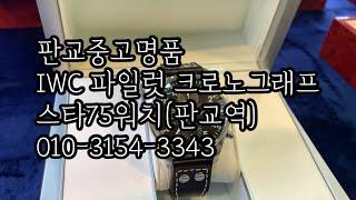 ☆판교중고명품 스타75워치 ☆  IWC 파일럿 크로노그…