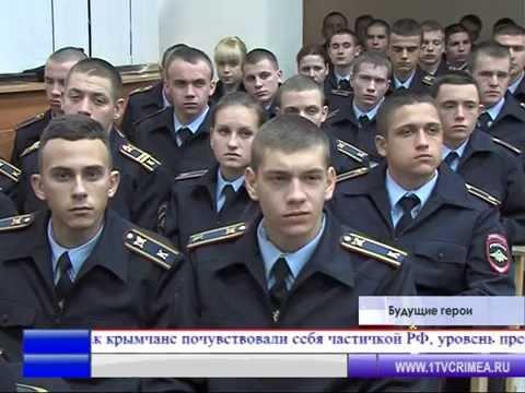 В Крыму,в стенах филиала краснодарского университета МВД России,уже начали обучаться студенты