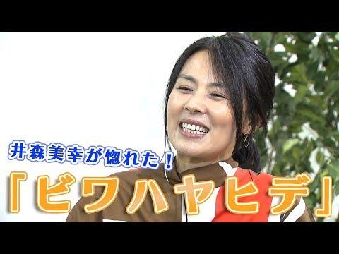 【私の愛した名馬たち】井森美幸が惚れた!「ビワハヤヒデ」