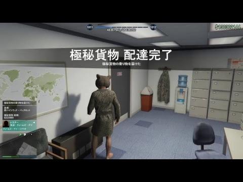 gta5 online We will collect spcial cargo極秘貨物集めてみる~