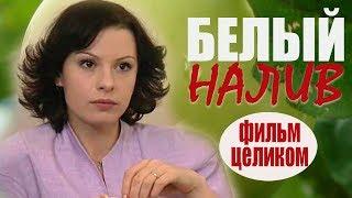 Сериал Белый налив - Добрая, теплая мелодрама!  (сериалы про любовь)