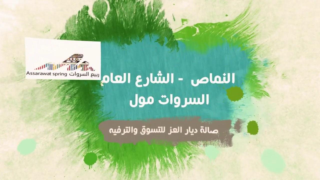 قناة اطفال ومواهب الفضائية اعلان حفل اليوم الوطني 90 بالنماص