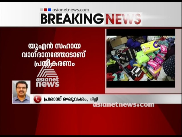 No need of International support for Kerala flood Relief says Central government