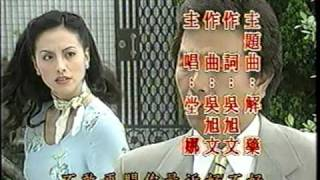 1999 中視 女人香 岳翎 張晨光 林在培 劉至瀚 田麗 劉瑞琪 郁芳 霍正奇