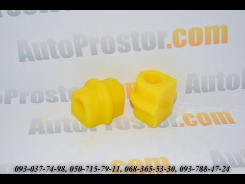 Втулка стабилизатора переднего Авео Aveo CHEVROLET полиуретан поліуретан OE 96870461